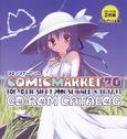 コミックマーケット70