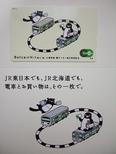 Suica・PASMO相互利用記念Suicaカードの時の轍は踏まないよ!