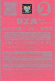 「UZA」全国握手会関東2
