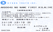 AKB0048 NO NAME FIRST KILALIVE