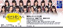 オリジナルチケット「HKT48」チームHバージョン