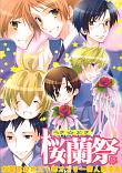 うき☆どき桜蘭祭