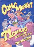 コミックマーケット71