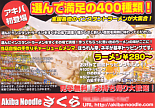 Akiba Noodle さくらさんのチラシ