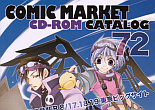 コミックマーケット72