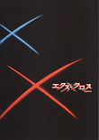 XX エクスクロス 魔境伝説