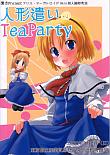 人形遣いのTea Party