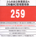 虎A待機列管理整理券