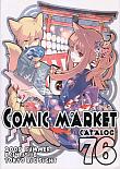 コミックマーケット76(3日目)