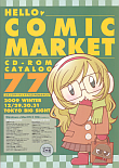 コミックマーケット77