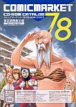 コミックマーケット78