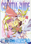 COMITIA99+コミティアX-III