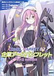コミックマーケット82(1日目)